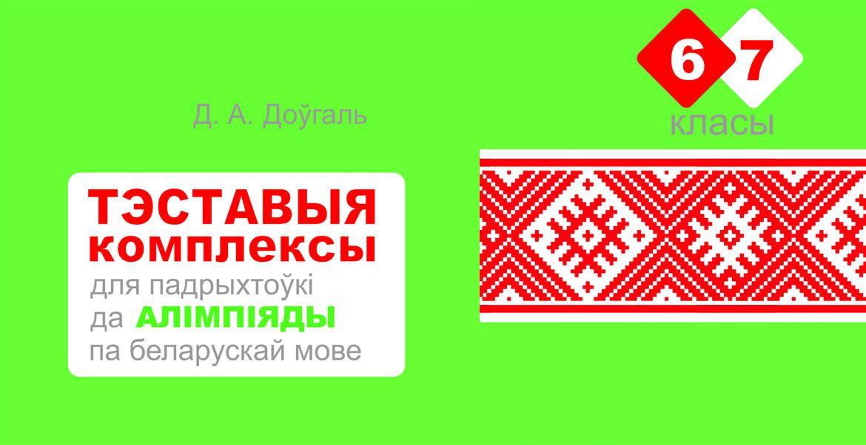Дапаможнік з грыфам НІА для настаўнікаў беларускай мовы
