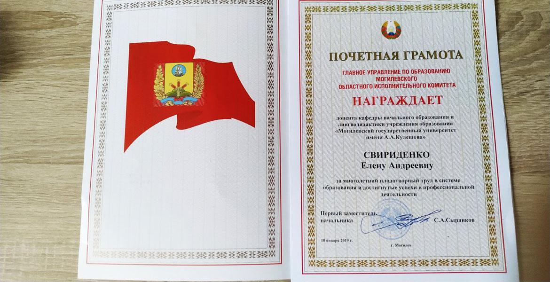 Почетной грамотой Главного управления по образованию Могилёвского облисполкома награждена Е.А.Свириденко